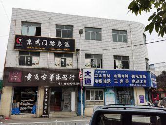 京武门跆拳道(杨凌店)