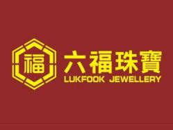 香港禧六福珠寶