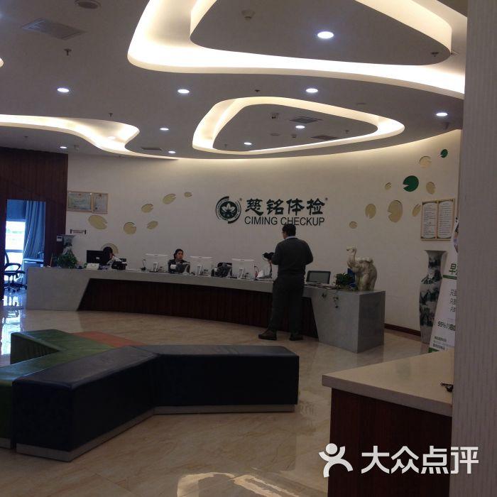 慈铭体检中心(南门外店)图片 - 第251张