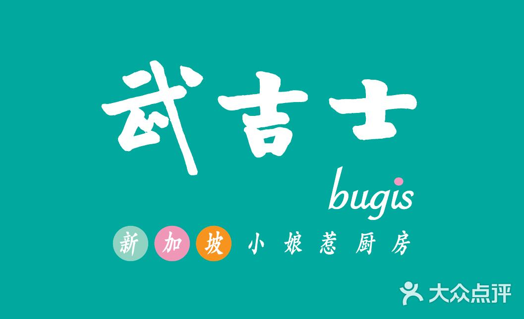 武吉士(大悦城店)-logo图片-上海美食-大众点评网