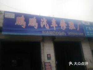 鹏鹏汽车修理厂