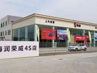江苏海润上汽荣威4S店(海安县店)