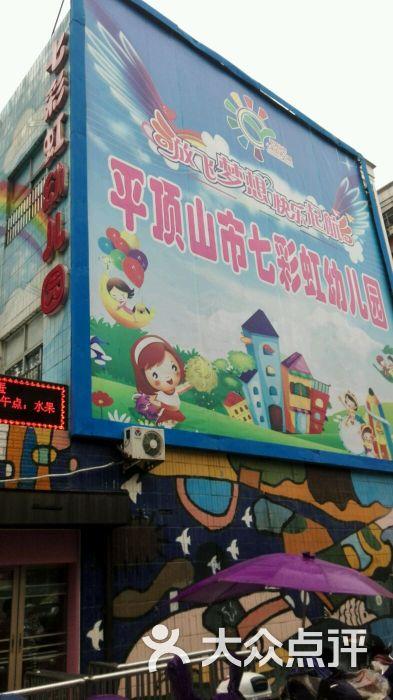 七彩虹幼儿园-图片-平顶山-大众点评网