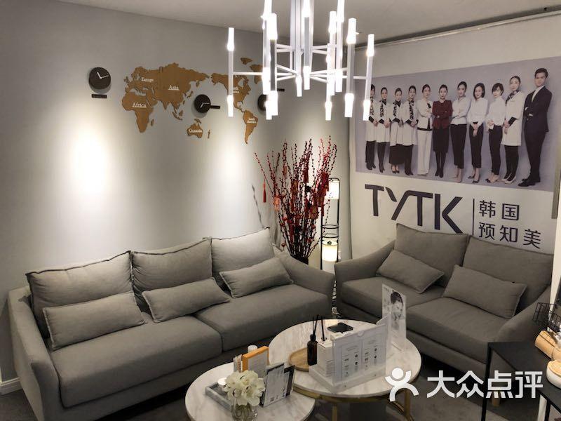 tytk韩国预知美皮肤管理中心