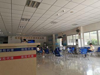 汕头市安嘉顺机动车检测有限公司