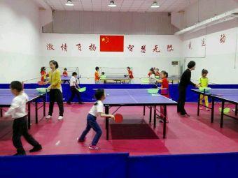 靖扬乒乓球俱乐部
