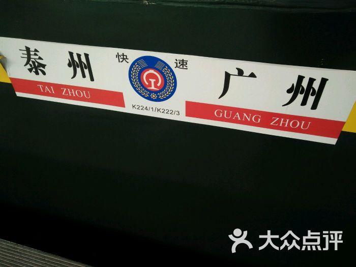扬州火车站-火车图片-扬州生活服务-大众点评网