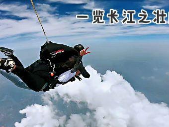 江南辉煌跳伞飞行俱乐部(双山岛基地)