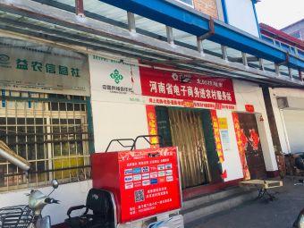 河南省电子商务进农村服务站