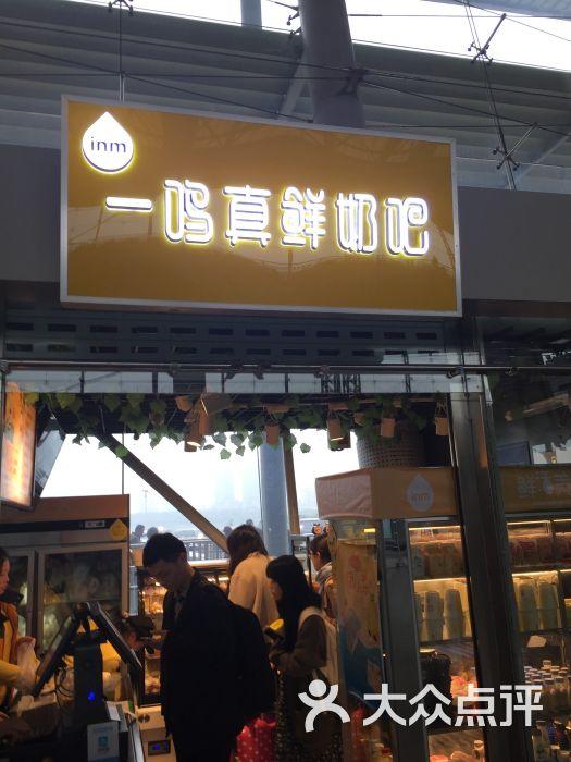 人美食南京站_一鸣真鲜奶吧(南京站2候车室店)-图片-南京美食-大众