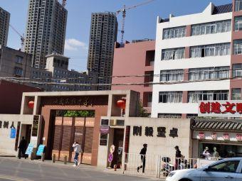 云南民族中学