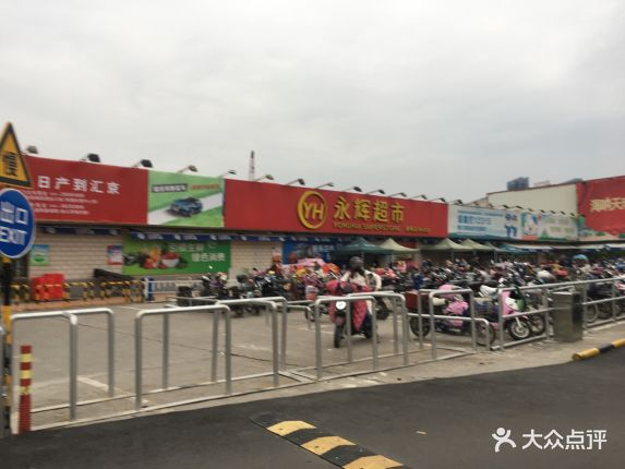 【黎明永辉超市】电话_地址_价格_营业时间_