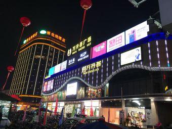 万升荟广场