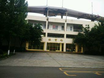成都工业学院(郫县校区)-体育馆