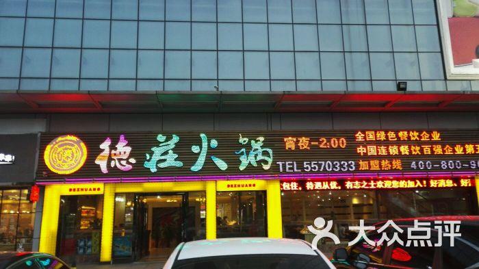 德庄安庆大全(安庆火锅店)-美食-天柱图片-大众美食制作养生五谷杂粮山路图片