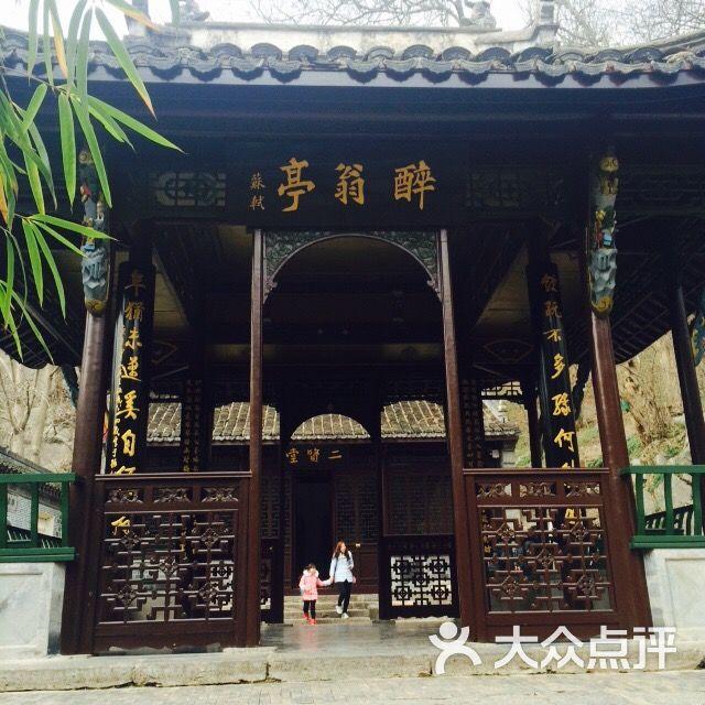 琅琊山风景区图片 - 第250张