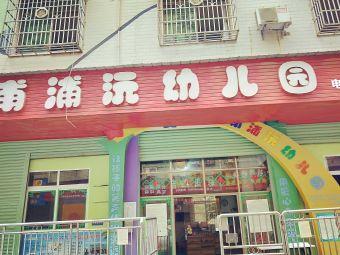 浦沅东厂幼儿园
