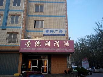圣源润滑油(衡山路店)