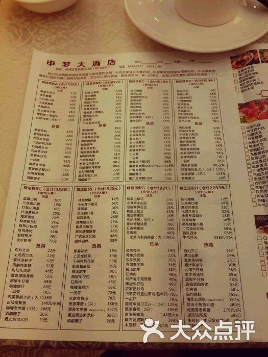 申梦大酒店(隆昌路店)菜单图片 - 第1张