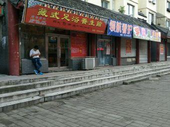 藏式足浴养生馆