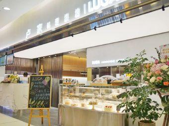 卢家料理烘焙教室(新一城店)