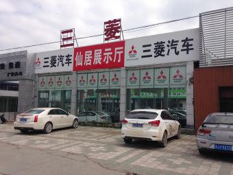 三菱汽车仙居店