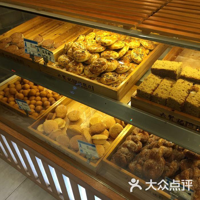 六贤记宫廷糕点(文三店)图片 - 第362张