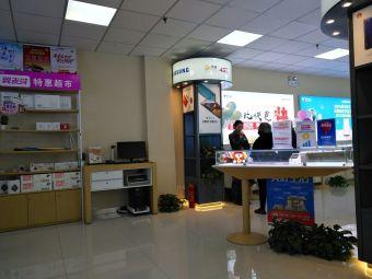 中国电信(迎宾路营业厅)