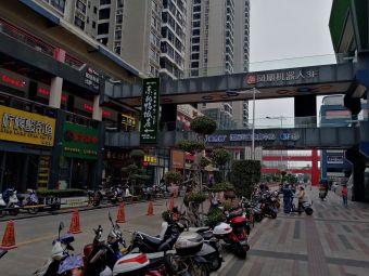 桫椤湾娱乐艺术风情街