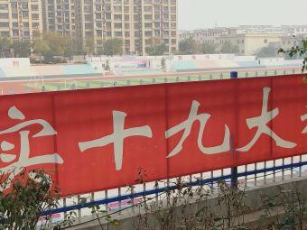 东平县第四实验小学