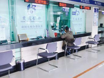 交通銀行(广化街支行)
