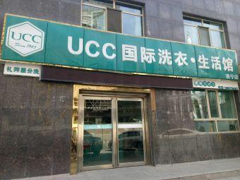 ucc国际洗衣·生活馆(西宁店)