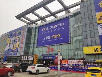 香江全球家居CBD东停车场