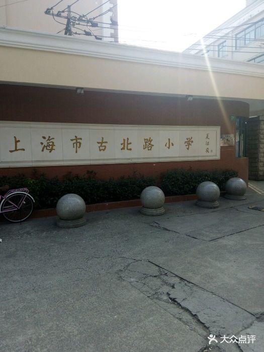 上海市古二小音节是由古北路上的古一、古北路学是哪些小学图片