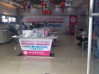 中国移动(江北服务厅店)