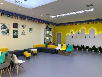 芮堡国际少儿英语培训中心