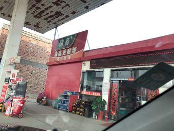 储备盛泉加油站