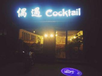 偶遇cocktail