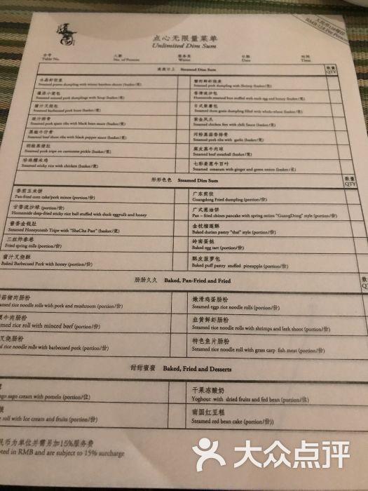 北京希尔顿逸林菜单随园中熏肉图片酒店-第156张娃娃餐厅菜图片