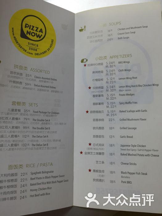 比萨到pizzanow(劲松店)-菜单-价目表-菜单图片-北