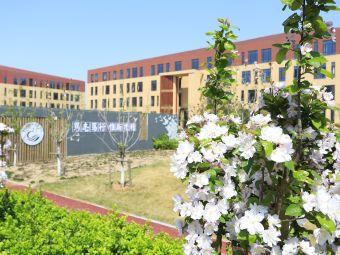 曹妃甸职业技术学院