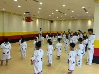 山川跆拳道