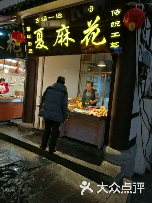 陈建平重庆陈美食-美食-老街图片-大众点评网梦幻西游130级麻花图片