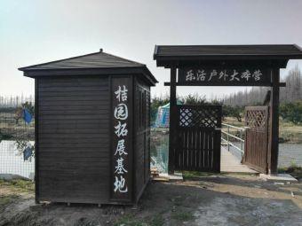 乐活户外大本营拓展基地(长兴岛桔园店)