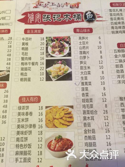 雅安张记木桶鱼-菜单图片-上海美食-大众点评网