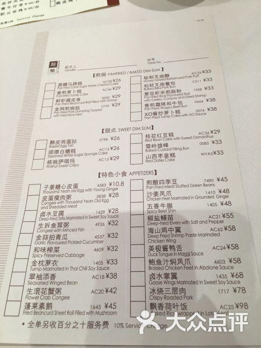 利苑酒家(宝安南路店)菜单图片 - 第20张