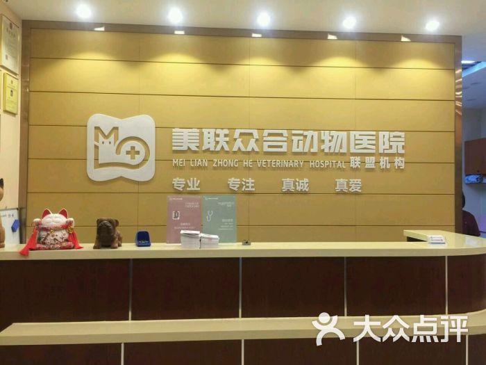 美联众合动物医院(天津总院)图片 - 第1张
