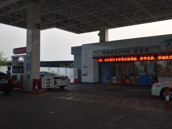 道達爾中化加油站