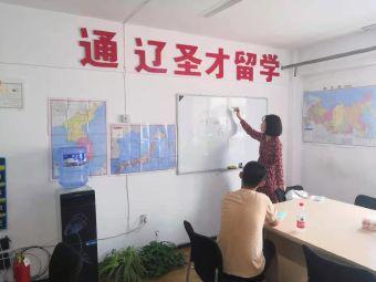 圣才留学俄语日语韩语培训