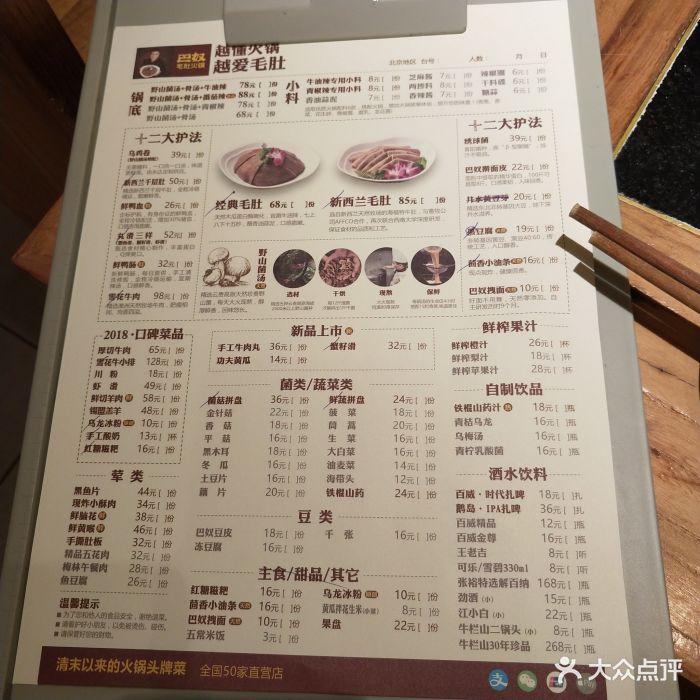 巴奴毛肚火锅(悠唐购物中心店)图片 - 第45张